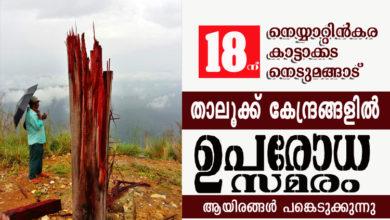 Photo of ബോണക്കാട് കുരിശ് തകര്ത്ത സംഭവം ; നെയ്യാറ്റിന്കര രൂപതാ പരിധിയിലെ 3 താലൂക്ക് ഓഫീസുകള് വിശ്വാസികള് 18 ന് ഉപരോധിക്കുന്നു