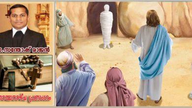 Photo of 5th Sunday of Lent_Year A_അസംഭവ്യമായത് സംഭവിക്കുമോ?