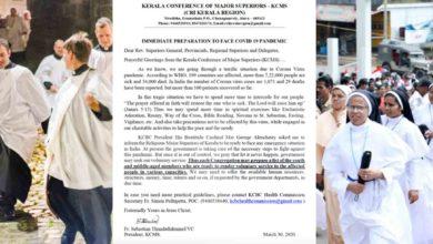 Photo of കോവിഡ് 19 നിയന്ത്രണ പ്രവർത്തനങ്ങൾക്ക് കേരള കത്തോലിക്കാ സഭയുടെ മാനവവിഭവശേഷിയും വിട്ടുനൽകുന്നു