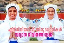 Photo of രണ്ട് എന്ജിനിയറിംഗ് ബിരുദധാരികള് സന്യാസ ജീവിതത്തിലേക്ക്