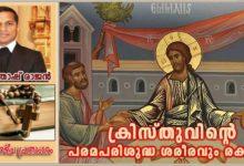 Photo of Solemnity of the Body and Blood of Christ_Year A_ക്രിസ്തുവിന്റെ പരമപരിശുദ്ധ ശരീരവും രക്തവും