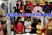 Photo of നെയ്യാറ്റിൻകര രൂപത വിദ്യാഭ്യാസ ദിനം ആഘോഷിച്ചു