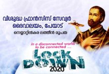 Photo of ലോക്ക് ഡൗൺ പേയാട് 2020