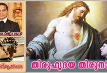 Photo of Sacred Heart Sunday_Year A_തിരുഹൃദയ തിരുനാൾ