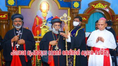 Photo of പാറശാല രൂപതയുടെ 'സ്നേഹദീപം' മൈനര് സെമിനാരി കൂദാശ ചെയ്തു