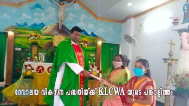 Photo of ചൊവല്ലൂർപൊറ്റ വാഴ്ത്തപ്പെട്ട ദേവസഹായംപിള്ള ദേവാലയ വികസന പദ്ധതിയ്ക്ക് KLCWA യുടെ പങ്കാളിത്തം