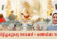 Photo of വിളിച്ചുകൂട്ടപ്പെട്ട സഭാമക്കൾ = കത്തോലിക്കാ സഭ