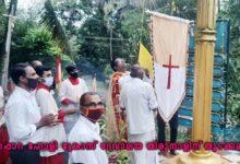 Photo of ആനപ്പാറ ഹോളി ക്രോസ് ദേവാലയ തിരുനാളിന് തുടക്കമായി