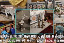 Photo of ഇറ്റലിയിലെ സാന്താ ആഗത്താ പള്ളി ആക്രമിക്കപ്പെട്ടു; ഒരു മാസത്തിൽ തന്നെ ഇത് രണ്ടാം തവണ