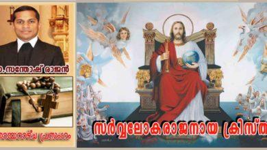 Photo of Feast of Christ the King_Year A_സർവ്വലോകരാജനായ ക്രിസ്തു