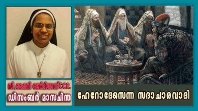 Photo of ഡിസംബർ – 22 ഹേറോദേസെന്ന സദാചാരവാദി