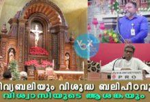 Photo of ദിവ്യബലിയും വിശുദ്ധ ബലിപീഠവും വിശ്വാസിയുടെ ആശങ്കയും