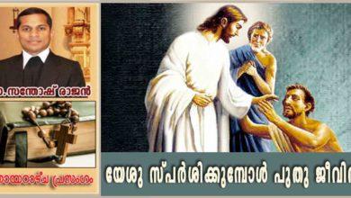Photo of 6th Sunday Ordinary Time_Year B_യേശു സ്പർശിക്കുമ്പോൾ പുതു ജീവിതം ലഭിക്കും