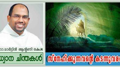 Photo of Palm Sunday_Year B_സ്നേഹിക്കുന്നവന്റെ കടന്നുവരവ് (മർക്കോ 14:1-15:47)