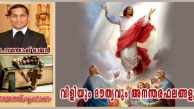 Photo of Ascension of the LORD_Year B_വിളിയും ദൗത്യവും അനന്തരഫലങ്ങളും