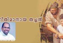 Photo of നീതിമാനായ തച്ചൻ