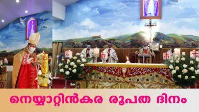 Photo of നെയ്യാറ്റിന്കര രൂപതാ ദിനാഘോഷം കത്തീഡ്രല് ദേവാലയത്തില്